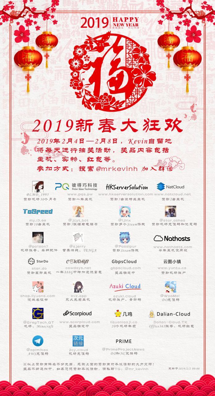 『活动』博客2019新春大狂欢/送终身免费主机、实物、红包等 干货分享 第2张