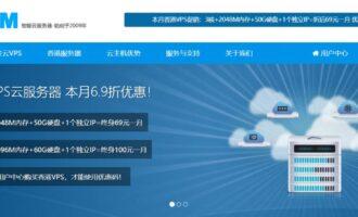 『优惠』DiyVM – 3核/2G内存/50G硬盘/不限流量/香港 洛杉矶/CN2/XEN/月付69元