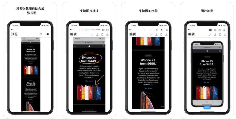 『限免』PicTailor - 长截图 & 带壳截图[iOS][原价6元] 限免分享 第2张