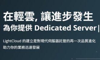 『投稿』LightCloud – 轻云 / 香港地区商业宽频 / 电讯商专线 / 伺服器托管 / 机柜租赁