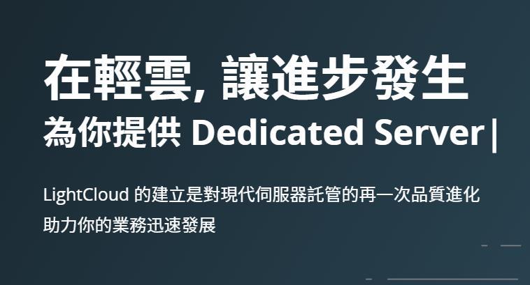 『投稿』LightCloud - 轻云 / 香港地区商业宽频 / 电讯商专线 / 伺服器托管 / 机柜租赁 资讯 第1张