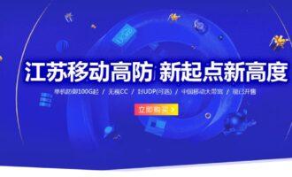 『上新』UOvZ – 4核/4G内存/40G SSD/不限流量/100M带宽/100G防御/江苏移动高防/月付399元