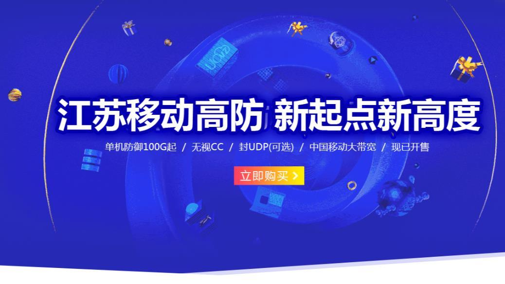 『上新』UOvZ - 4核/4G内存/40G SSD/不限流量/100M带宽/100G防御/江苏移动高防/月付399元 资讯 第1张