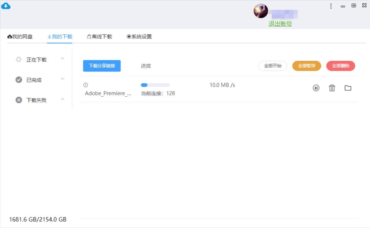 『分享』BaiduDCP - 一款基于C/C++写的开源百度网盘高速下载工具 干货分享 第3张