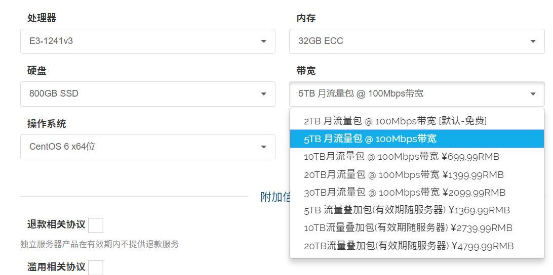 『优惠』CloudiPLC - E3-1241v3/32G内存/800G SSD/2TB流量/100M带宽/日本大阪/月付1299元 资讯 第2张
