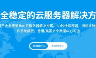 DIYVM – 2核/2G内存/50G硬盘/不限流量/Xen/香港VPS/升级CN2精品线/月付69元