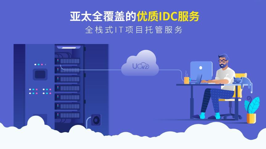 『VPS』UOvZ – 1核/1G内存/20G SSD/不限流量/5M带宽/5G防御/香港CMI 建站版/月付61元 资讯 第1张