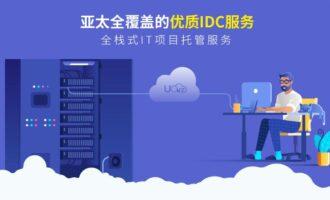 『预售』UOvZ – 1核/1G内存/20G SSD/1T流量/50M带宽/5G防御/香港CMI/月付51元