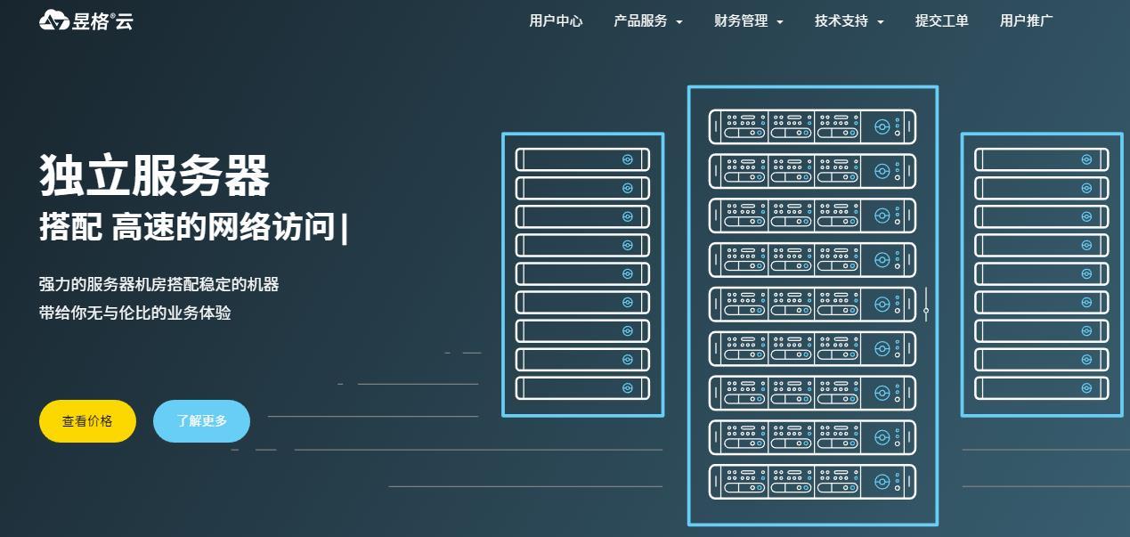 『测评』昱格云 – 1核/512M内存/15G硬盘/1T流量/100M带宽/波特兰Cera VPS测评报告 主机测评 第1张