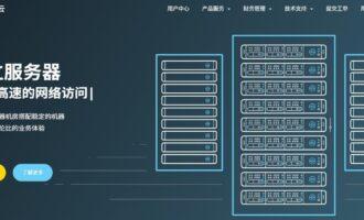 『上新』昱格云 – 1核/512M内存/15G SSD/1T流量/100M带宽/KVM/Cera 波特兰/月付29元
