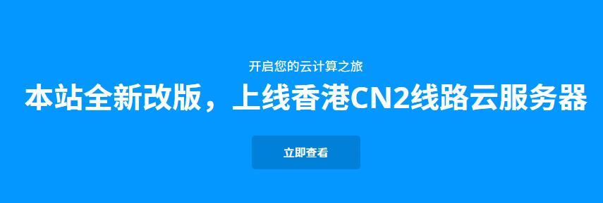 『优惠』浩航互联 - 1核/1G内存/20G SSD/1T流量/20M带宽/香港沙田CN2/全场终身6折/月付35元 资讯 第1张