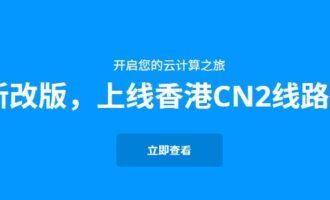 『优惠』浩航互联 – 1核/1G内存/20G SSD/1T流量/20M带宽/香港沙田CN2/限量终身4折/年付239元