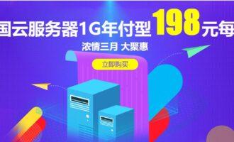 『活动』纵横数据 – 三月大聚惠/美国云服务器1G年付型198元每年/圣何塞CN2-GIA/Hyper-V架构