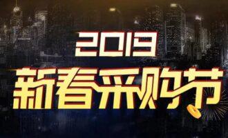 『活动』腾讯云 – 2019新春采购节/2折秒杀/1核2G内存年付238元/2核8G内存5M带宽年付990元