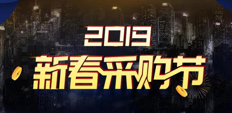 『活动』腾讯云 - 2019新春采购节/2折秒杀/2核8G内存5M带宽1年仅需990元 资讯 第1张