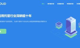 『上新』TCloud – 双路E5/32G内存/1T HDD/10M带宽/韩国双向CN2/月付599元
