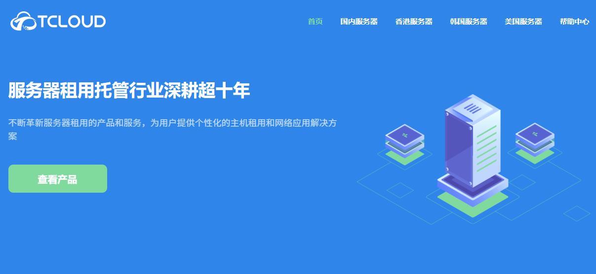 『上新』TCloud - 双路E5/32G内存/1T HDD/10M带宽/韩国双向CN2/月付599元 资讯 第1张