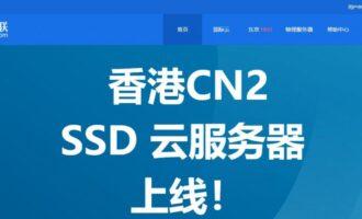 『优惠』景文互联 – 上新香港机房/2核/1G内存/40G SSD/600G流量/KVM/全场8折优惠