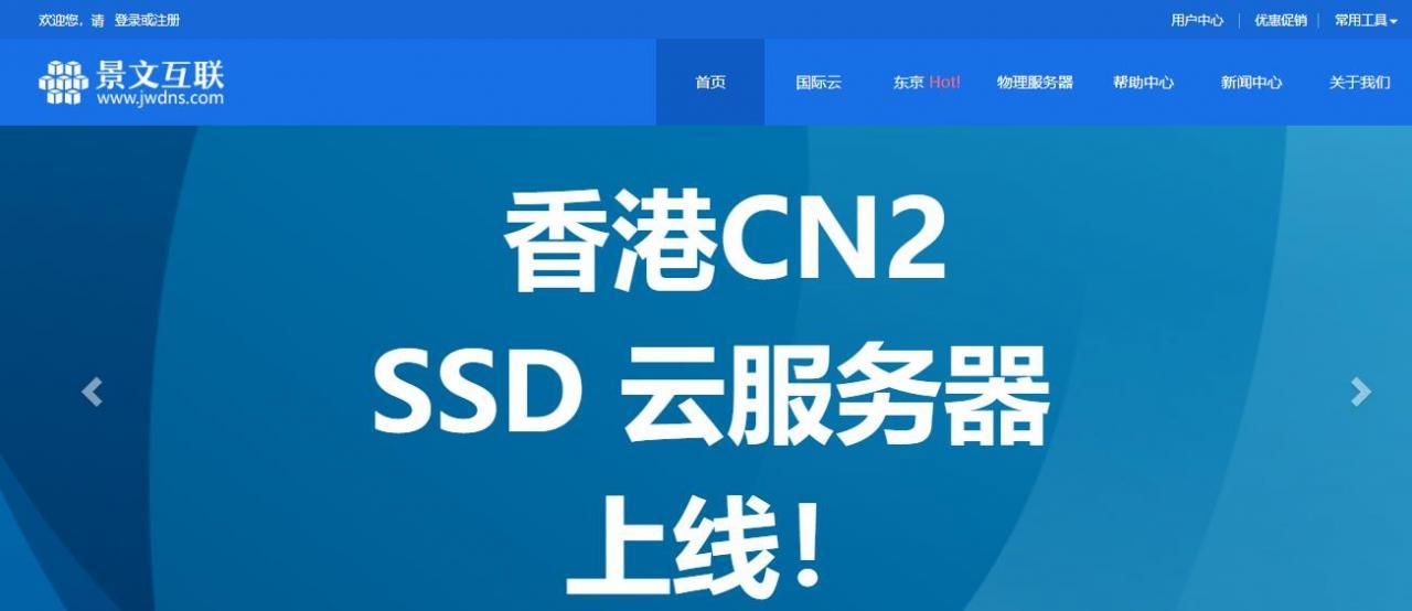 『优惠』景文互联 - 上新香港机房/2核/1G内存/40G SSD/600G流量/KVM/全场8折优惠 资讯 第1张
