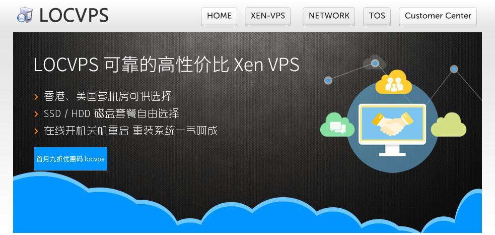 「活动」LocVPS - 4月最新促销 日本 新加坡限量7折优惠 XEN架构 4G套餐年付仅需444元 其他VPS全场8折优惠 资讯 第1张