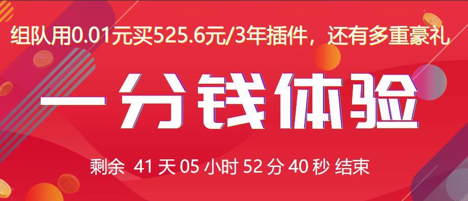 『活动』宝塔 - 一分钱体验付费插件/组队用0.01元买525.6元/3年插件 还有多重豪礼 干货分享 第1张