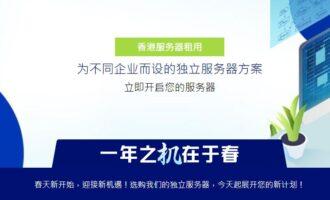 『投稿』Dataplugs 多线通 – 春季优惠活动/香港独立服务器额外 85 折及免费升级至SSD硬盘