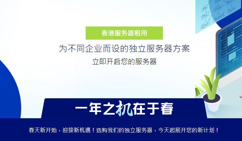 『投稿』Dataplugs 多线通 - 春季优惠活动/香港独立服务器额外 85 折及免费升级至SSD硬盘 资讯 第1张