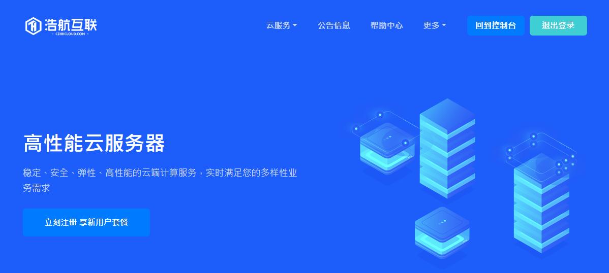 「测评」浩航互联 - 香港大埔数据中心 香港安畅 VPS 测评报告 香港CN2线路 主机测评 第1张