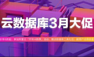 『活动』阿里云 – 开年Hi购季/云数据库3月大促/半年仅需10元