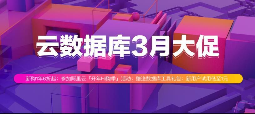 『活动』阿里云 - 开年Hi购季/云数据库3月大促/半年仅需10元 资讯 第1张