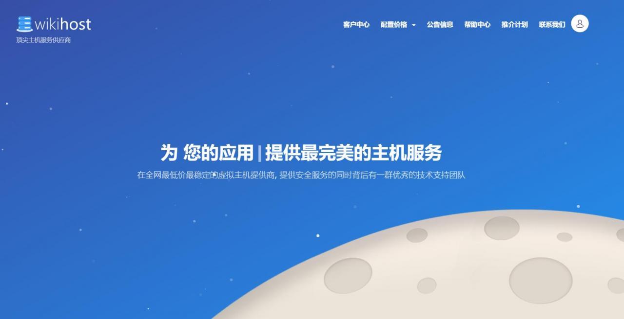 「上新」WikiHost - 香港Cera四月最新优惠 1核 1G内存 15G SSD 300G流量 100M带宽 5G防御 赠送 Appnode 授权 月付62元 资讯 第1张