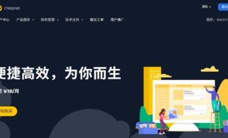 「VPS」Cheapnat – 1核 128M内存 4G硬盘 1T流量 1G带宽 香港HKT Nat家宽 月付20元