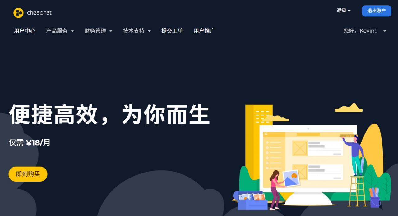 「VPS」Cheapnat - 1核 128M内存 4G硬盘 1T流量 1G带宽 香港HKT Nat家宽 月付20元 资讯 第1张