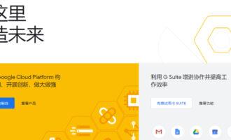 『教程』GCP香港地区实例创建教程(控制台目前有bug无法创建)