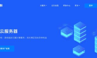 「促销」浩航互联 – 2核 1G内存 30G SSD 1T流量 20M带宽 香港安畅促销套餐 6折优惠 年付仅需419元