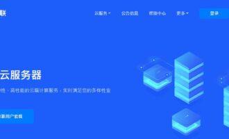 「上新」浩航互联 – 1核 1G内存 20G SSD 1T流量 20M带宽 香港安畅 终身7折 月付41元