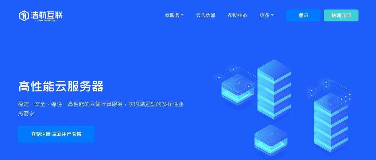 「上新」浩航互联 - 1核 1G内存 20G SSD 1T流量 20M带宽 香港安畅 终身7折 月付41元 资讯 第1张