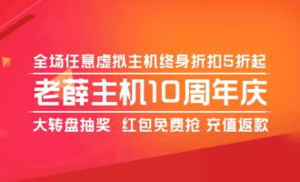 『活动』老薛主机-十周年庆/全场虚拟主机5折优惠/还可领取红包