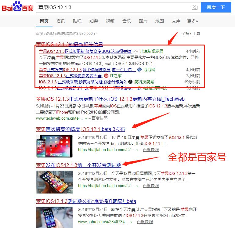 『分享』百度搜索结果去掉百家号内容 教程分享 第4张