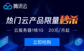 「秒杀」腾讯云 – 精彩秒杀 热卖云产品限量抢 1C1G香港云服务器年付452元