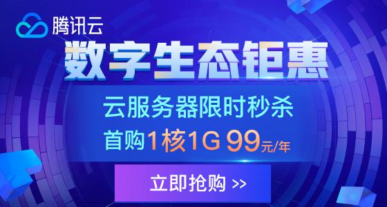 「活动」腾讯云 - 云服务器精选秒杀 国内云服务器年付99元 1核2G 三年付680元 香港1核2G年付299元 上海北京2核4G6M带宽年付499元 资讯 第1张