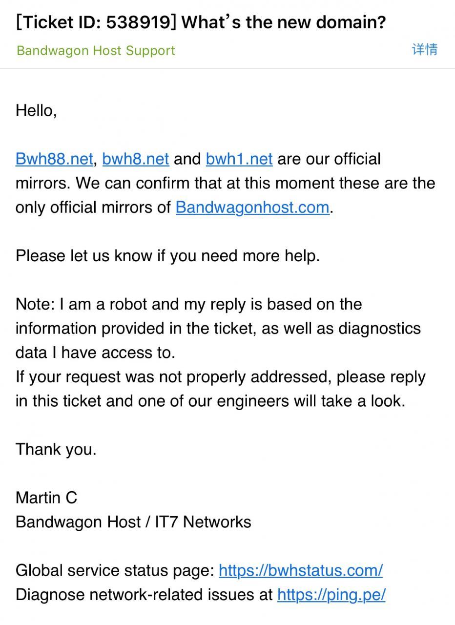 『短讯』搬瓦工2月27日启用最新域名 资讯 第1张