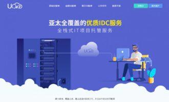 『测评』UOvZ – 徐州电信 / 100G高防 / 1G内存 / 100M带宽 / 1T流量 / 月付199元 / 20G硬盘