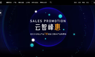 『活动』百度云 – 云智峰慧大促/云服务器42元6个月