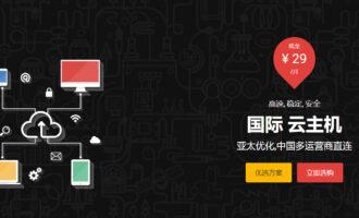 『预售』CloudIPLC – 四月促销/HK CMI 89折优惠/月付仅需62元