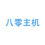 「促销」80host – 日本CN2独立服务器 E5处理器 16G内存 600G硬盘 不限流量 20M带宽 3IP 三网回程CN2 月付888元