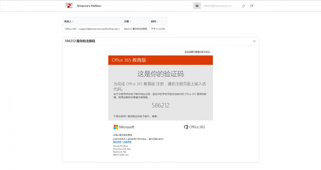 免费开放申请 Office 365 A1 帐号 / OneDrive 5TB 网盘 干货分享 第6张