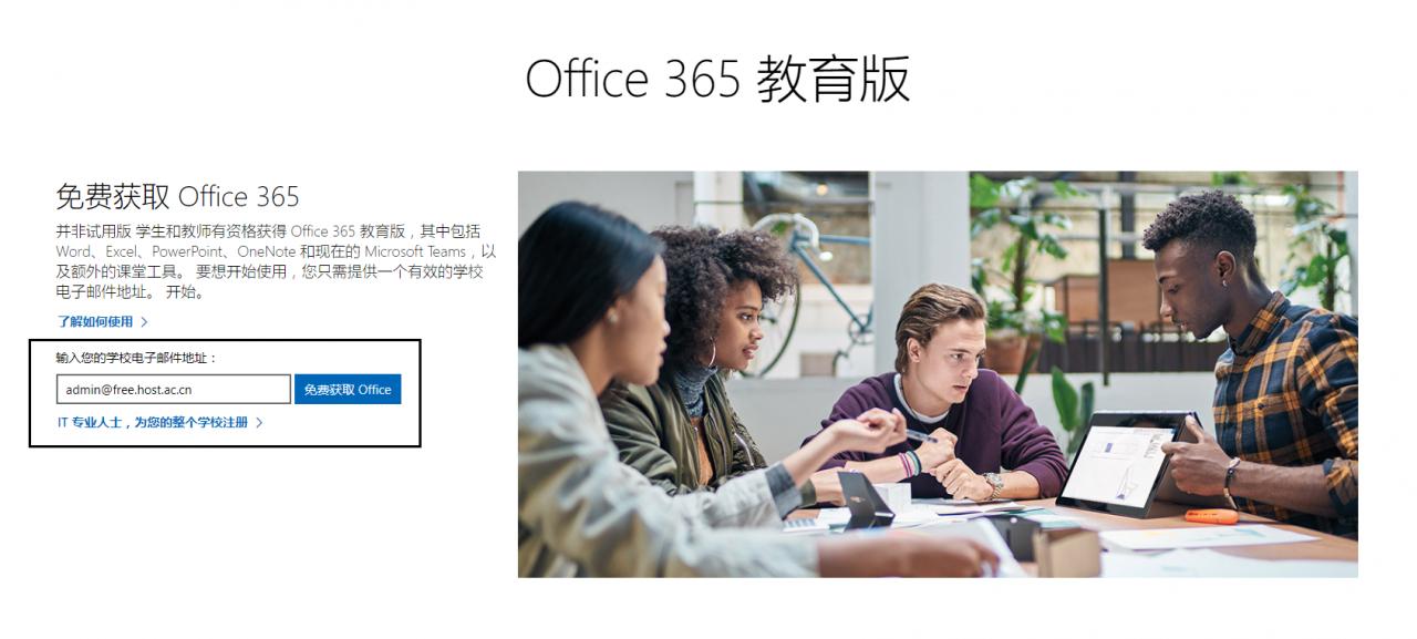 免费开放申请 Office 365 A1 帐号 / OneDrive 5TB 网盘 干货分享 第3张