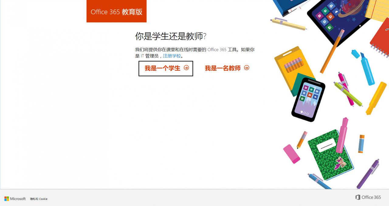 免费开放申请 Office 365 A1 帐号 / OneDrive 5TB 网盘 干货分享 第4张