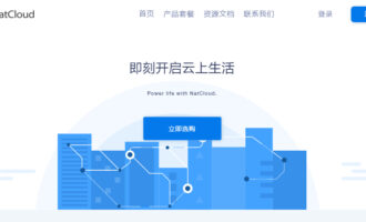 『测评』NatCloud – 河南联通NAT / 100Mbps / 2T流量 / 512M内存 / 20端口 / 月付24.99元起